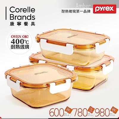 美國康寧 Pyrex 透明玻璃保鮮盒3件組(AMBS0301)