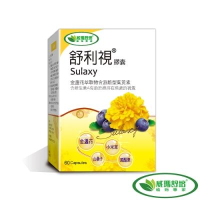 (送限量好禮)威瑪舒培 舒利視複方金盞花葉黃素 3盒 共180顆