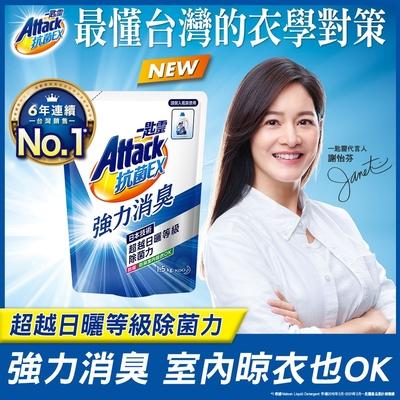 一匙靈Attack 抗菌EX強力消臭洗衣精 (補充包1.5kg)