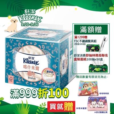 (時時樂限定買就送舒潔 萬用包)舒潔 頂級四層喀什米爾抽取衛生紙 90抽x6包4串/箱
