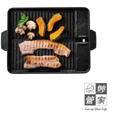 妙管家 韓式滴油烤盤 HKGP-22