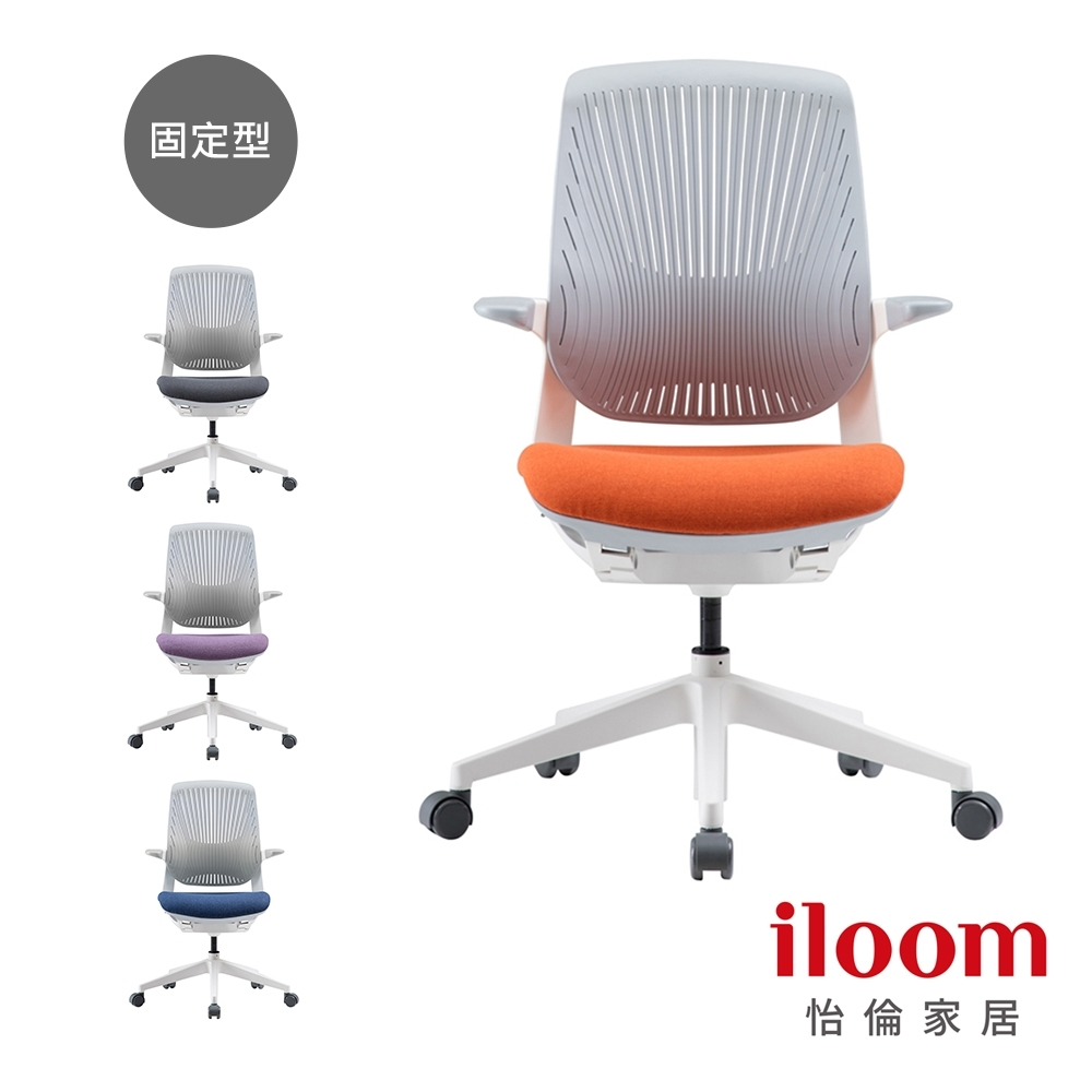 【iloom怡倫】 Oliver plastic人體工學 透氣(固定型)電腦椅 (亞麻橘)