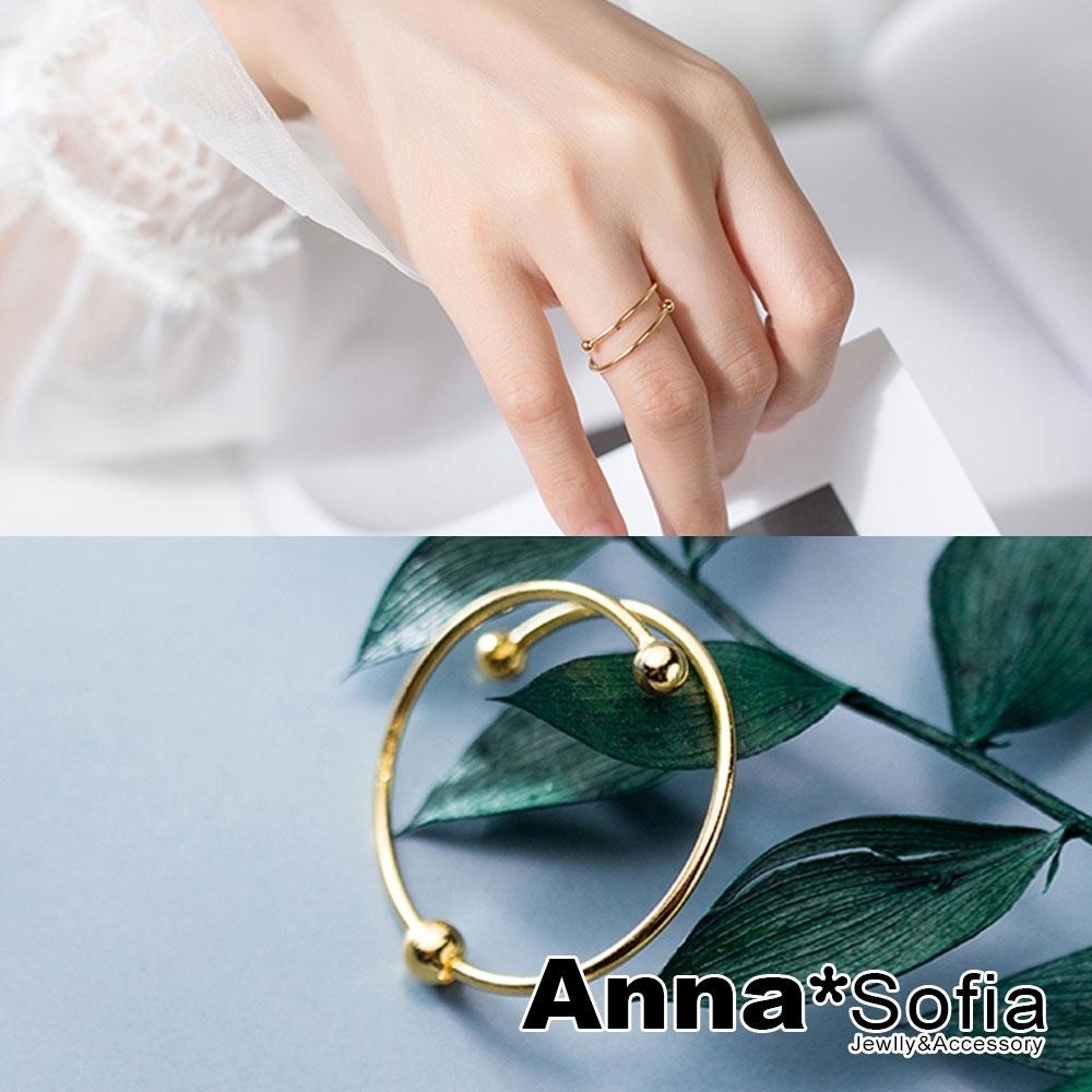 【3件5折】AnnaSofia 銀線軌道滑球 925純銀開口戒指(金系)