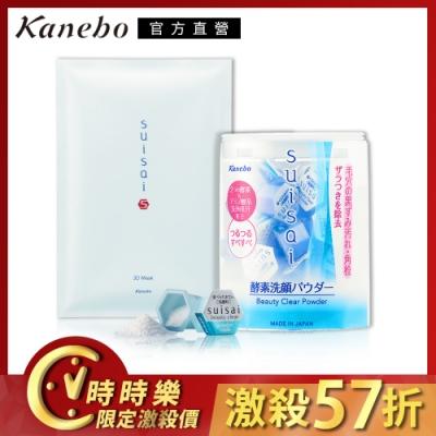 (時時樂) Kanebo 佳麗寶 suisai酵素潔膚粉 潔顏聖品32入+面膜組
