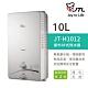 喜特麗熱水器 JT-H1012 屋外RF式熱水器 10公升 不含安裝 product thumbnail 1