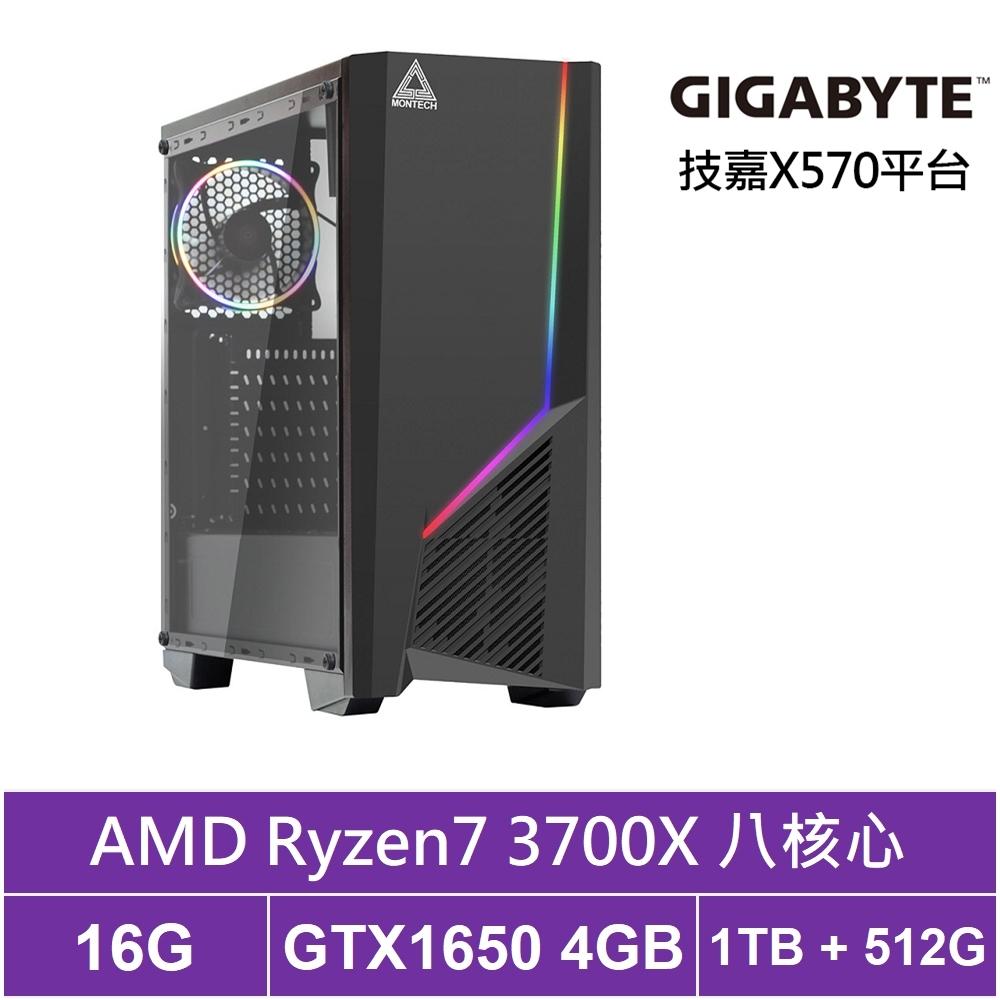技嘉X570平台[天璇狼神]R7八核GTX1650獨顯電玩機