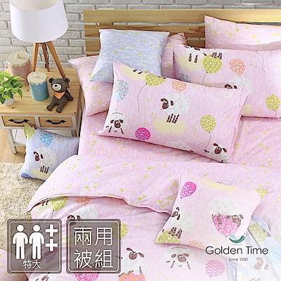 GOLDEN-TIME-綿羊的白日夢(粉)-精梳棉-特大四件式兩用被床包組