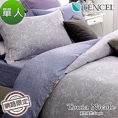 Tonia Nicole東妮寢飾 香榭堤影100%萊賽爾天絲兩用被床包組(單人)