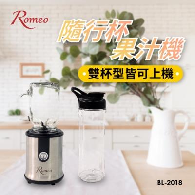 Romeo 隨行杯果汁機 (玻璃梅森杯+無毒Tritan杯) BL-2018