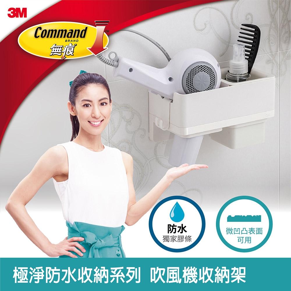 3M 無痕 極淨防水收納系列 吹風機收納架 (宅配)