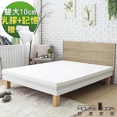 House Door 天絲舒柔布套 10cm雙膠床墊保潔組-雙大6尺