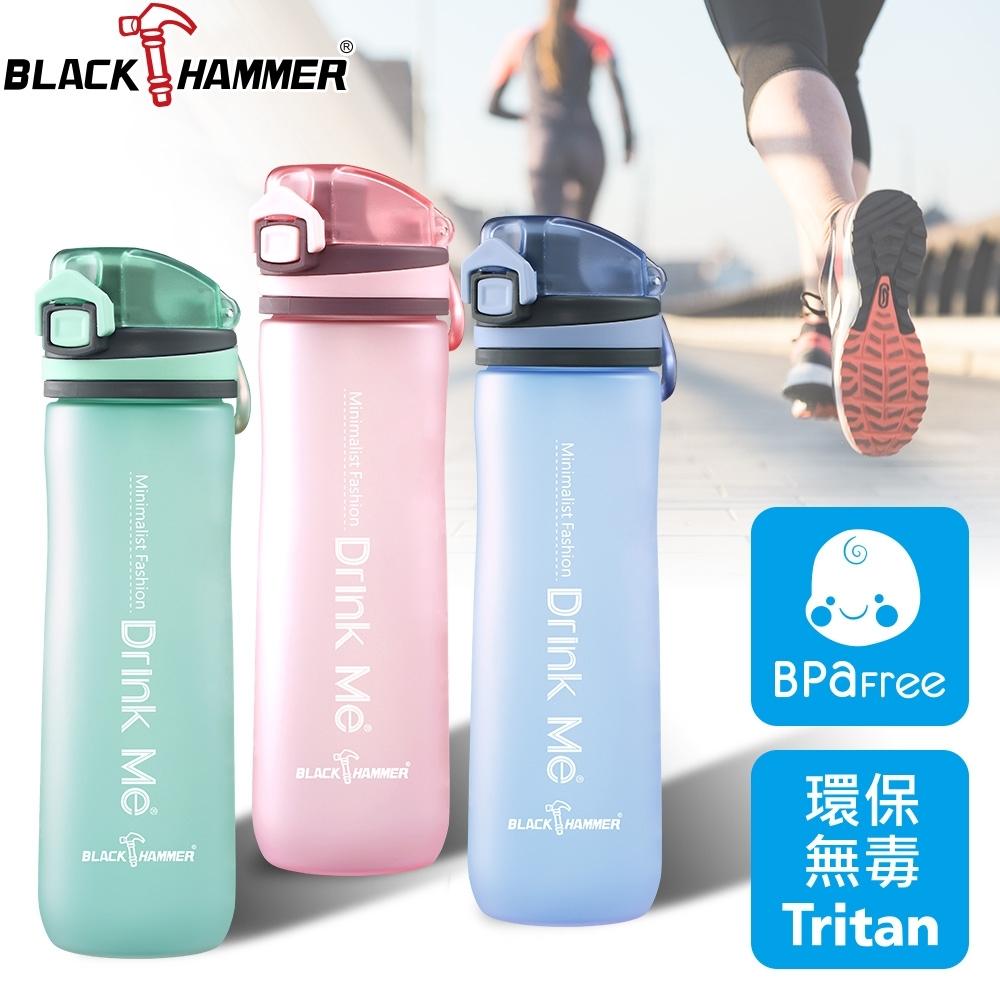 (團購3入)義大利BLACK HAMMER Tritan彈跳運動瓶660ML