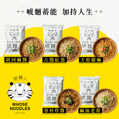 (任選)唬麵人 乾拌麵系列任選2袋(五款口味任選)