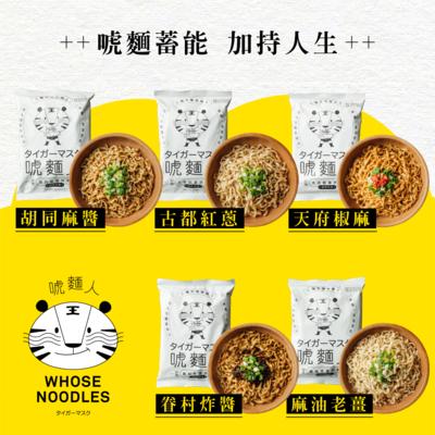 唬麵人 乾拌麵系列任選5袋(五款口味任選)