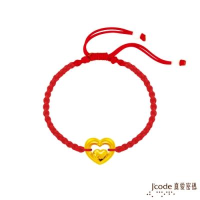 J code真愛密碼金飾 真愛-真心不變黃金紅繩編織手鍊-立體硬金款