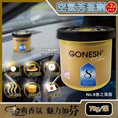 (2罐超值組)日本GONESH 室內汽車用香氛固體凝膠空氣芳香劑(No.8號 春之薄霧78g/罐 長效8週持久芳香型)