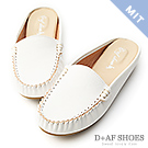 D+AF 舒適樂活.MIT素面豆豆穆勒鞋*白