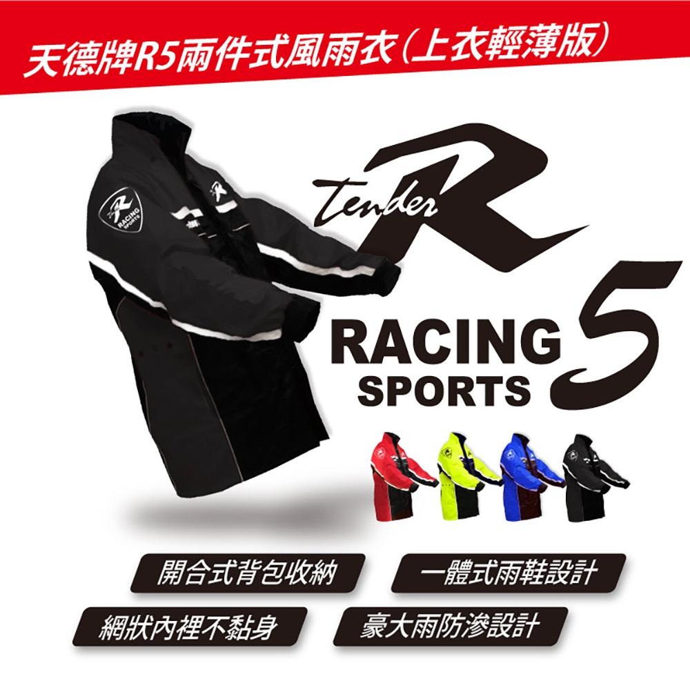 天德牌 R5多功能兩件式護足型風雨衣 (上衣輕薄 側開背包版) product image 1