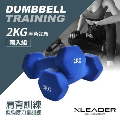 Leader X 極限特色 熱力燃脂六角包膠啞鈴 2入組 2KG (兩色可選)