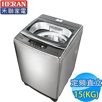[下單再折] HERAN禾聯 15KG 定頻直立式洗衣機 HWM-1533