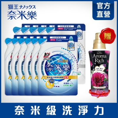 日本獅王LION 奈米樂超濃縮洗衣精補充包 12入 (淨白+抗菌) 贈柔軟精550ml