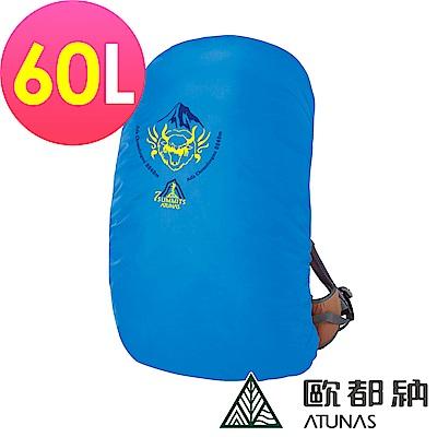 【ATUNAS 歐都納】七頂峰紀念防水背包套/防塵罩60L(A6AC1903N藍)