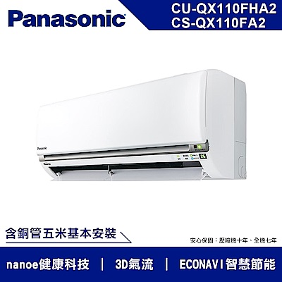 國際牌QX系列17-21坪變頻冷暖分離式冷氣CU-QX110FHA2/CS-QX110FA