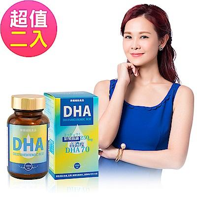 健康食妍 DHA70熱銷2入組(60粒/盒)