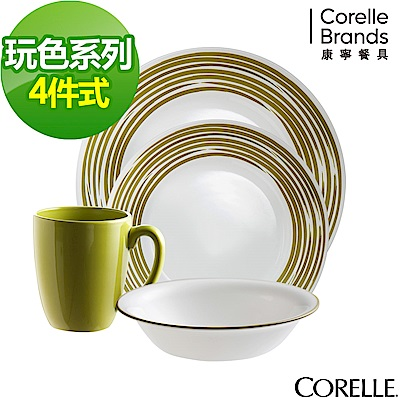 CORELLE康寧 玩色系列餐盤4件組-綠風草原