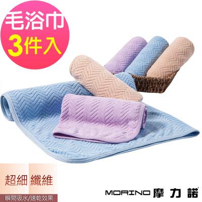 超細纖維提花毛巾浴巾(超值3入組)