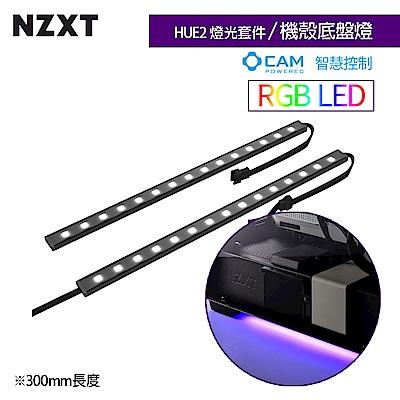 【NZXT】HUE2 燈光套件-機殼底盤燈-300mm