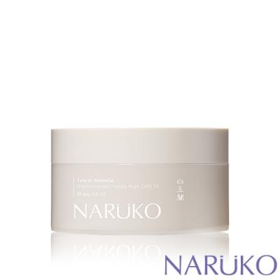 NARUKO牛爾【任2件出貨】白玉蘭鑽采超緊緻晚安凍膜EX