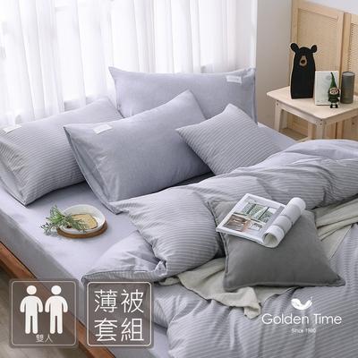 GOLDEN-TIME-澄澈簡約200織紗精梳棉薄被套床包組(灰紫-雙人)