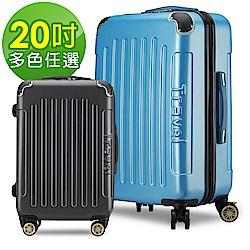 Travelhouse 漫舞花都 20吋超輕量行李箱(多色任選)