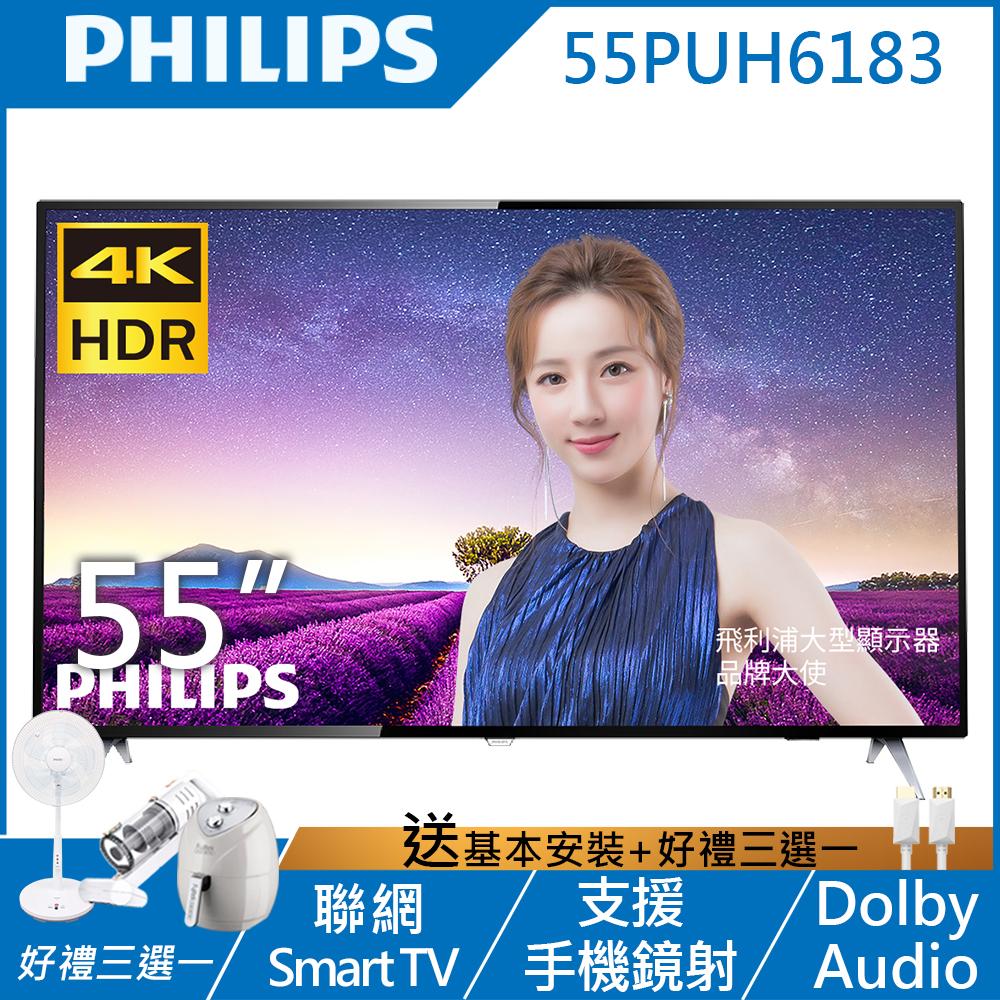 PHILIPS飛利浦 55吋 4K UHD聯網液晶顯示器+視訊盒 55PUH6183