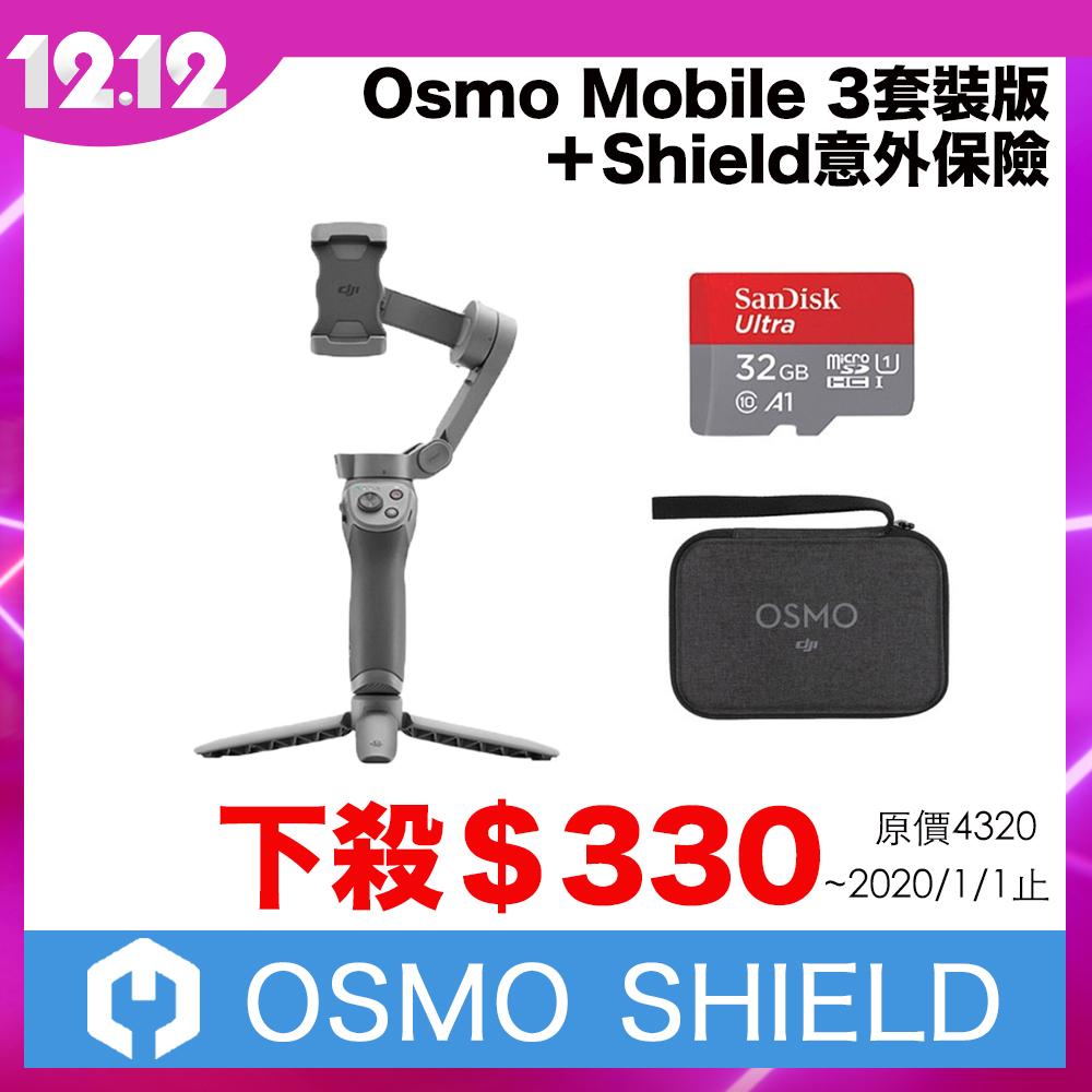DJI Osmo Mobile 3 套裝版(飛隼公司貨)