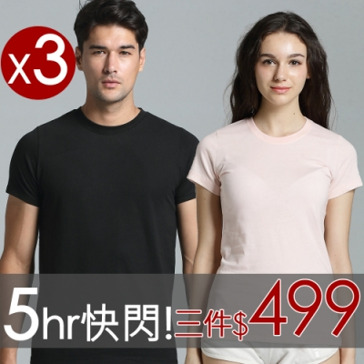 時時樂限定3折 純棉素面磨毛水洗男/女T恤三件組 (尺寸可選)