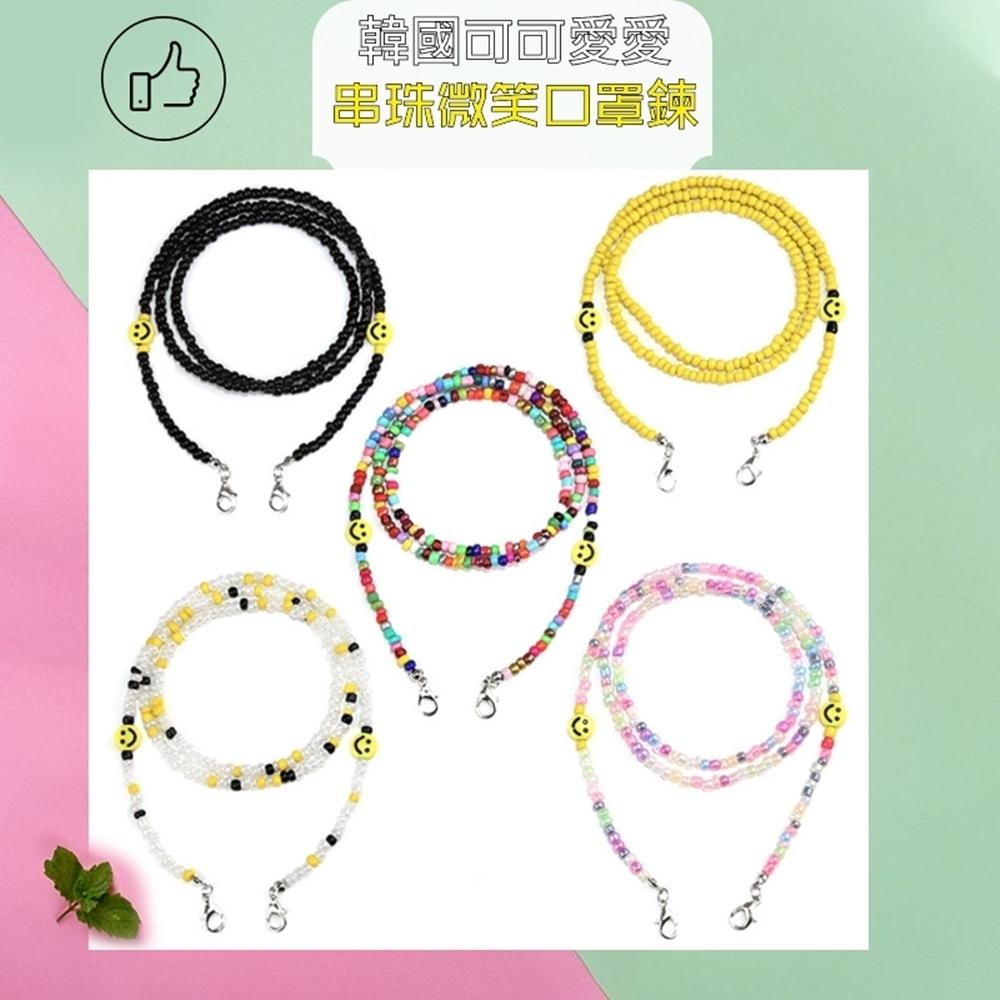 【HaNA 梨花】韓國彩虹串珠微笑口罩項鍊.防丟口罩鍊
