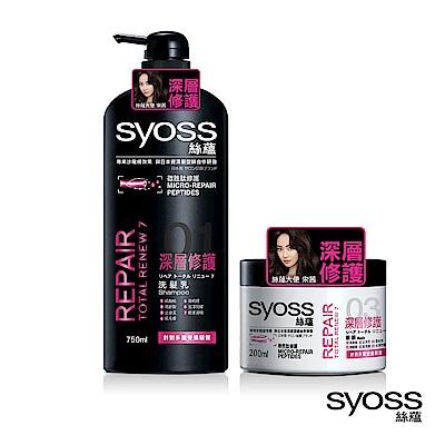 syoss 絲蘊 深層修護洗護2件組(洗髮乳x1+護髮膜x1)