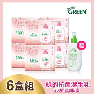 綠的GREEN 抗菌潔手乳 洗手乳櫻花香 買一送一組(220ml+220ml) x6入組 加贈抗敏乳液乙瓶