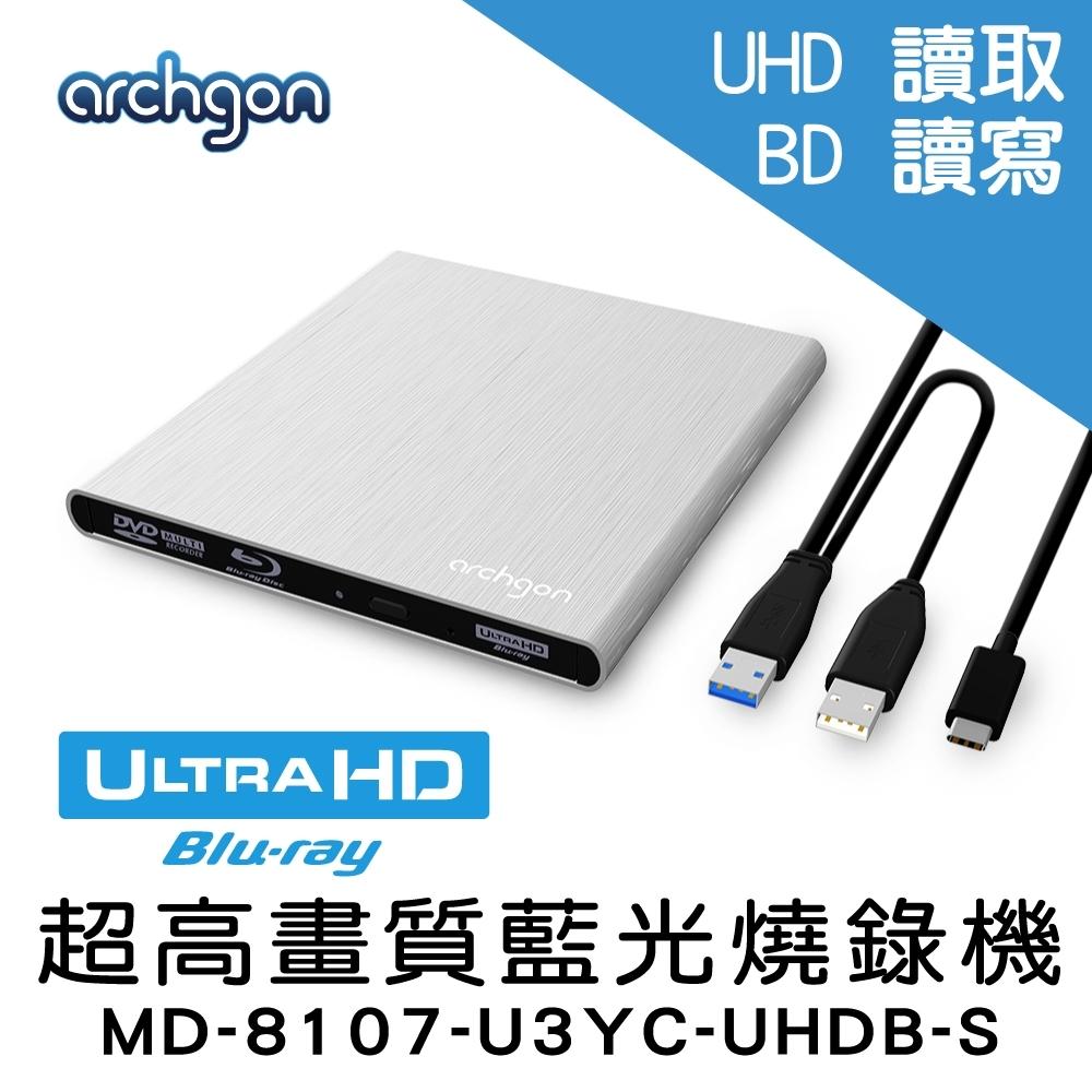 archgon USB3.0 UHD 4K藍光燒錄機 MD-8107-U3YC-UHDB-S