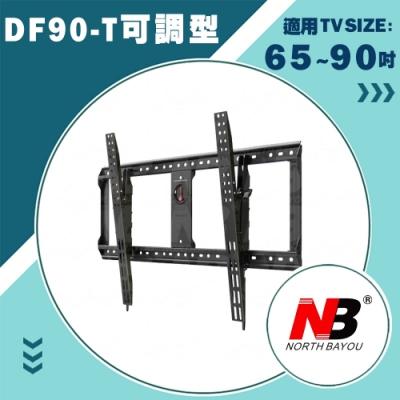 NB DF90-T/65吋~90吋可調式壁掛架
