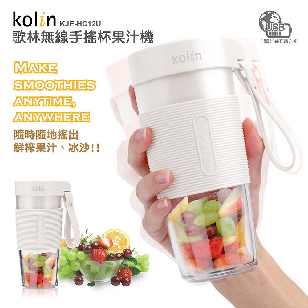 Kolin 歌林 USB無線隨行杯果汁機-白色(KJE-HC12U)