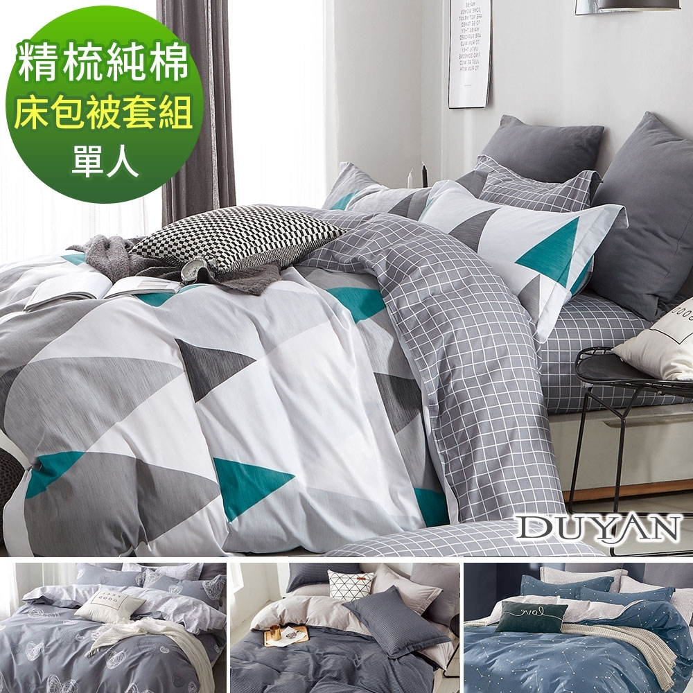 DUYAN竹漾-100%精梳純棉-單人床包被套三件組-多款任選 台灣製