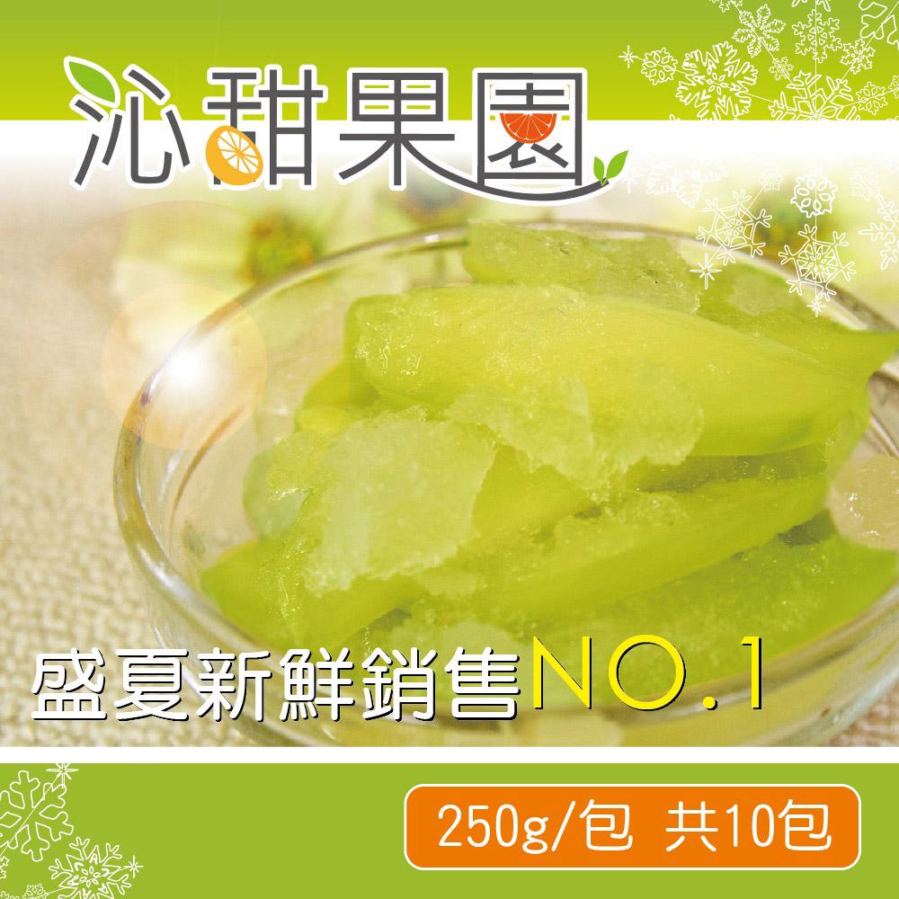 沁甜果園SS 冰釀芒果青(250g/包,共10包)