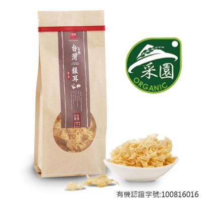 十翼饌 台灣有機銀耳 白木耳 (35g)