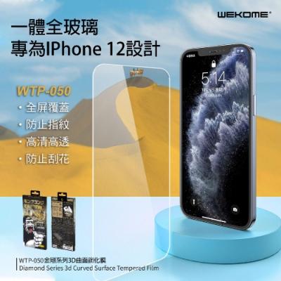 【WEKOME】iPhone12/iPhone12 Pro 6.1吋 金鋼系列3D曲面原機視覺鋼化保護玻璃貼