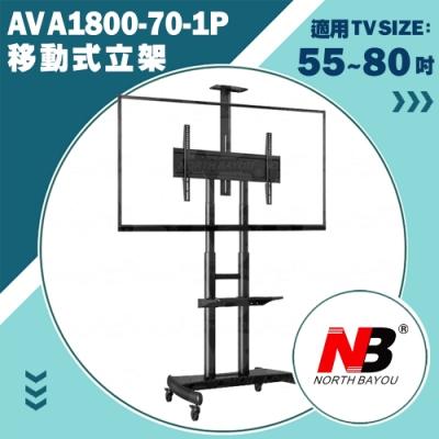 NB AVA1800-70-1P/55-80吋可移動式液晶電視立架