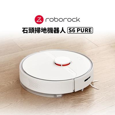 [熱銷推薦] 石頭掃地機器人二代 roborock S6 Pure(雙色可選)