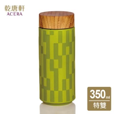乾唐軒活瓷 陽光燦爛隨身杯350ml
